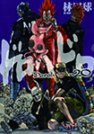 Dorohedoro, vol 20 by Q Hayashida