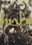 Dorohedoro, vol 21 by Q Hayashida