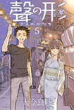 A Silent Voice, vol 5 by Yoshitoki Oima