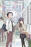 A Silent Voice, vol 7 by Yoshitoki Oima