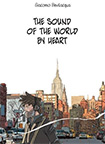 The Sound Of The World By Heart by Giacomo Bevilacqua